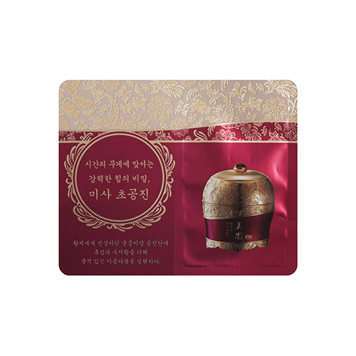 Cho Gong Jin Eye Cream (0.7ml)